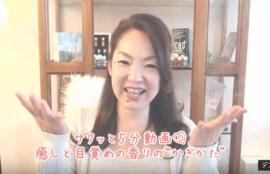 ミニ動画セミナー 蓮月恵